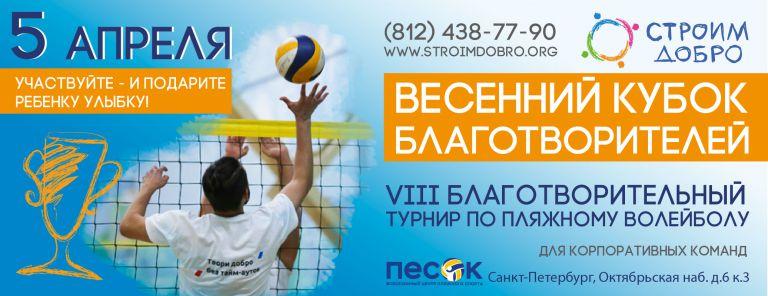 5 апреля 2019 — VIII Благотворительный турнир по пляжному волейболу «Весенний Кубок Благотворителей»