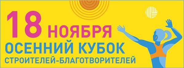 18 ноября 2016 — Благотворительный турнир по пляжному волейболу «Осенний Кубок Строителей-Благотворителей»