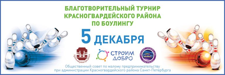 5 декабря 2017 — Благотворительный турнир Красногвардейского района по боулингу