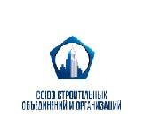 Союз Строительных объединений и организаций