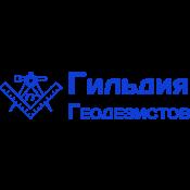 Гильдия Геодезистов