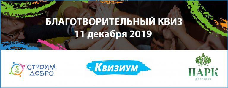 11 декабря 2019 — Благотворительный квиз к юбилею фонда «Строим Добро»
