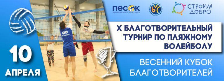 10 апреля- X Благотворительный турнир по пляжному волейболу «Весенний Кубок Благотворителей»