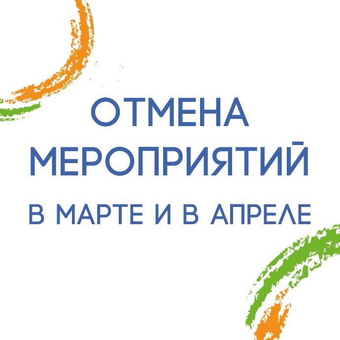 Отмена мероприятий в марте-апреле